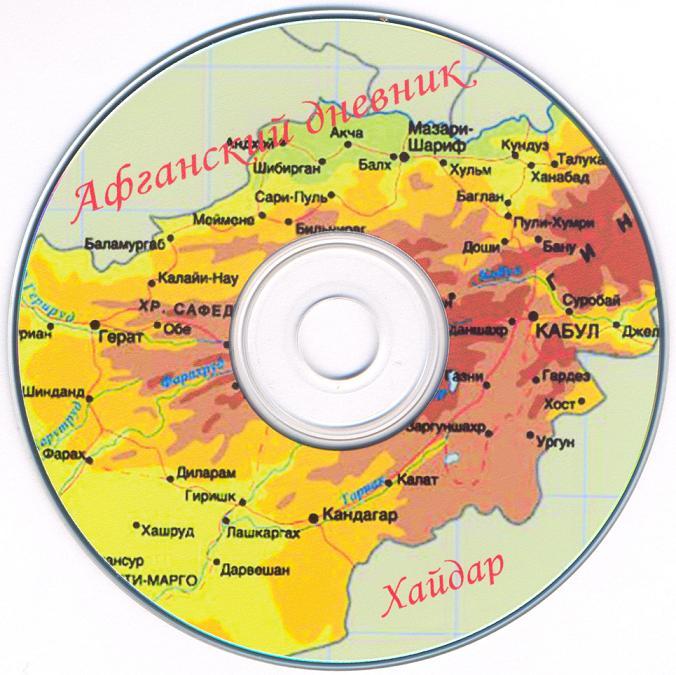 Афганский дневник