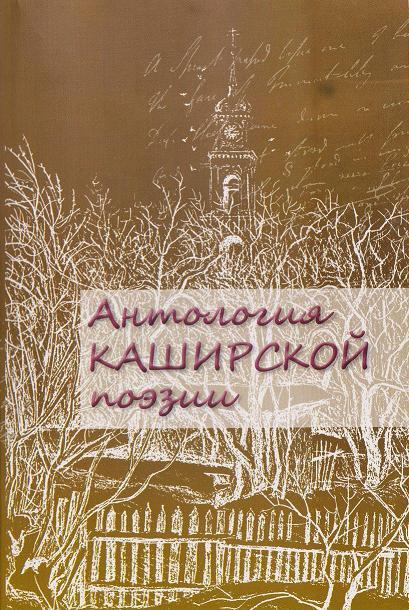 Антология Каширской поэзии