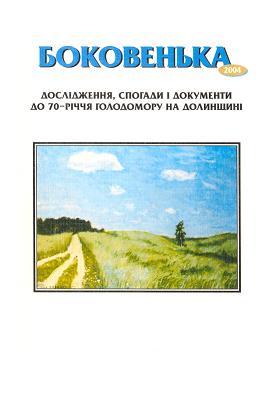 Боковенька-2004