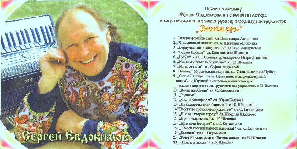 Песни на музыку Сергея Евдокимова