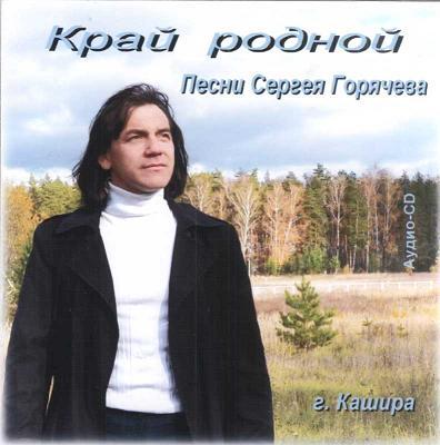 Песни Сергея Горячева