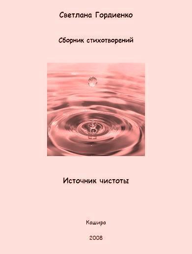 Источник чистоты