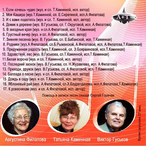 Песни Татьяны Каминной и её друзей