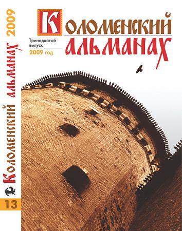 Коломенский альманах №13