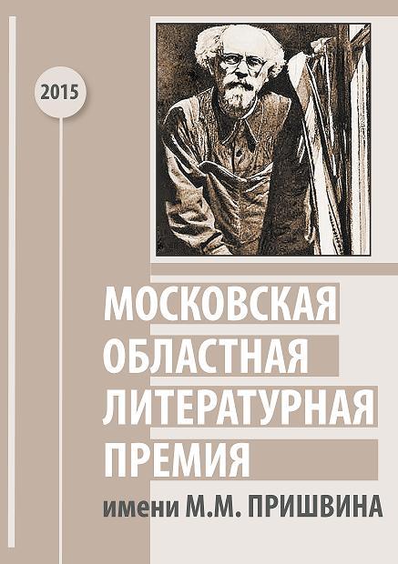 Московская областная литературная премия имени Михаила Пришвина: Литературный альманах, 2015 г.