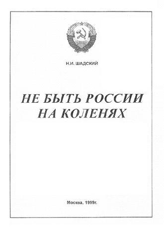 Не быть России на кленях