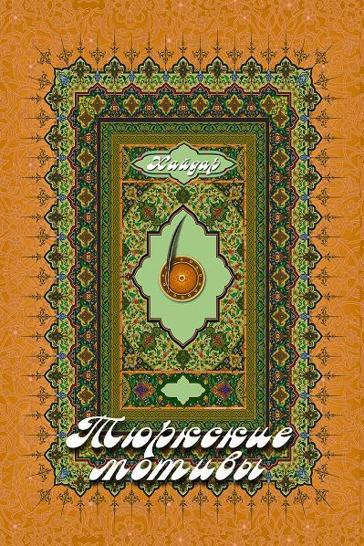 Тюркские мотивы