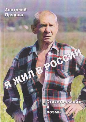 Я жил в России