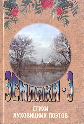 Земляки-3