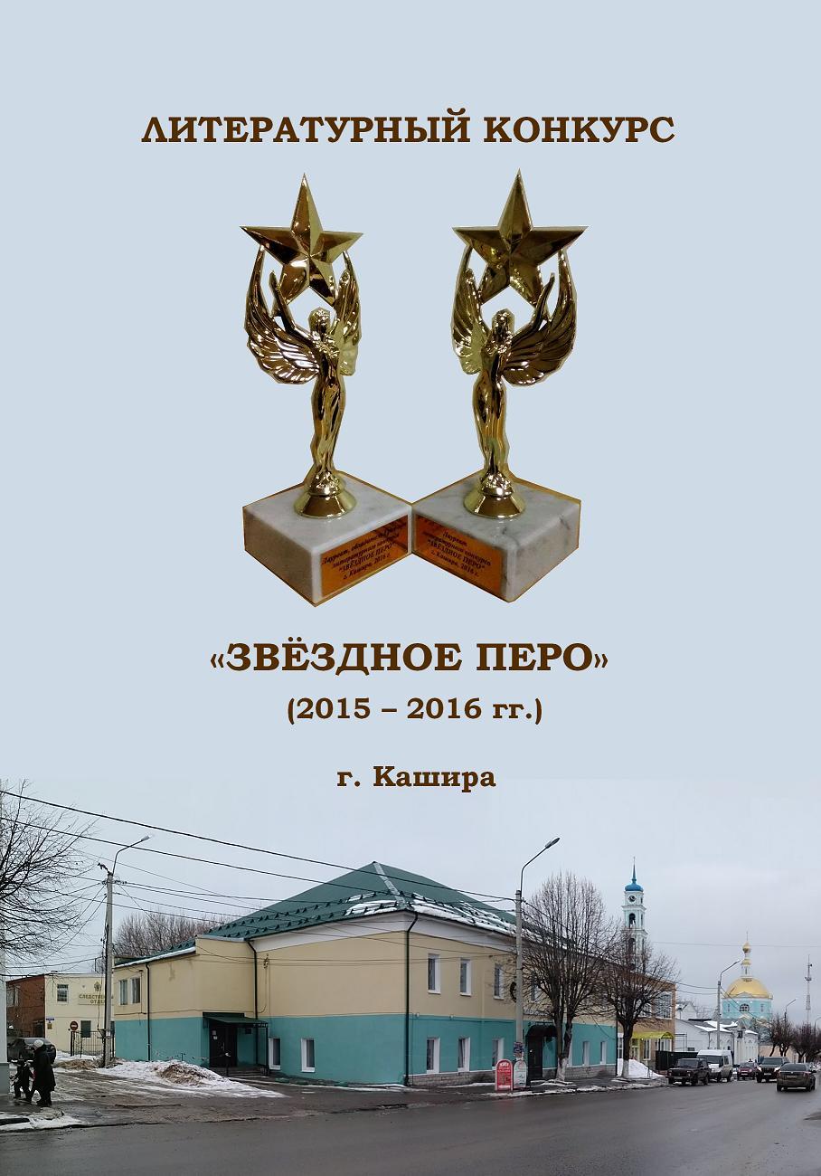 Звёздное перо (2015-2016 гг.)