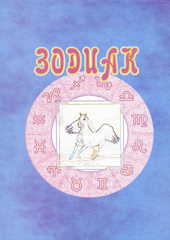 Зодиак (первый сборник)